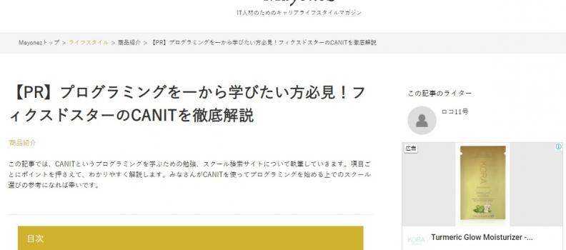 「mayonez.jp」でCanitのサービスをご紹介頂きました
